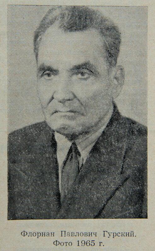 Гурский 1965.JPG