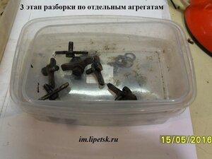 РазборкаПоАгрегатам-3.JPG