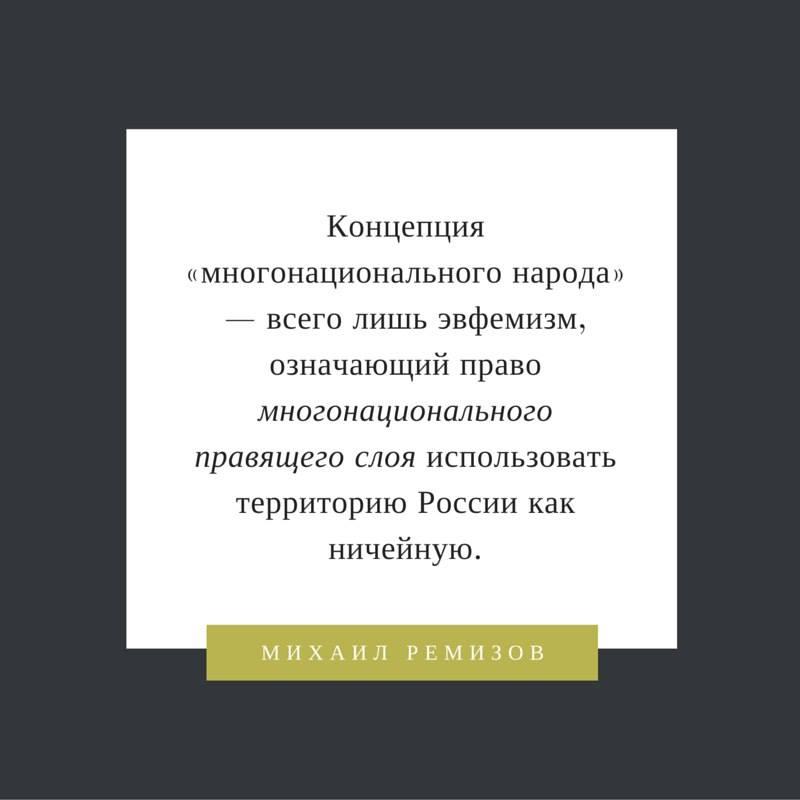 Концепция многонационального народа России