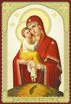 Образ Пресвятой Богородицы Почаевской.jpg