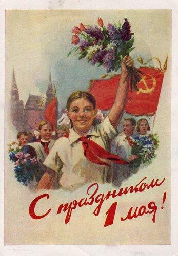 Открытка. С праздником 1 мая! Дети с букетами открытка поздравление картинка