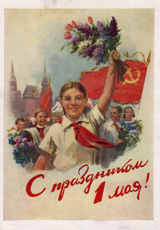 Вам открытка: Открытка. С праздником 1 мая! Дети с букетами фото картинка поздравление скачать