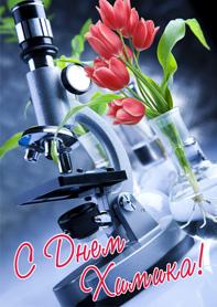 С Днем Химика! Микроскоп и тюльпаны открытки фото рисунки картинки поздравления