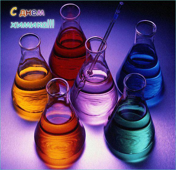 С Днем Химика! Растворы в колбах разного цвета открытки фото рисунки картинки поздравления