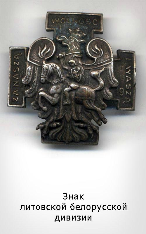 2-05 Знак литовской белорусской дивизии