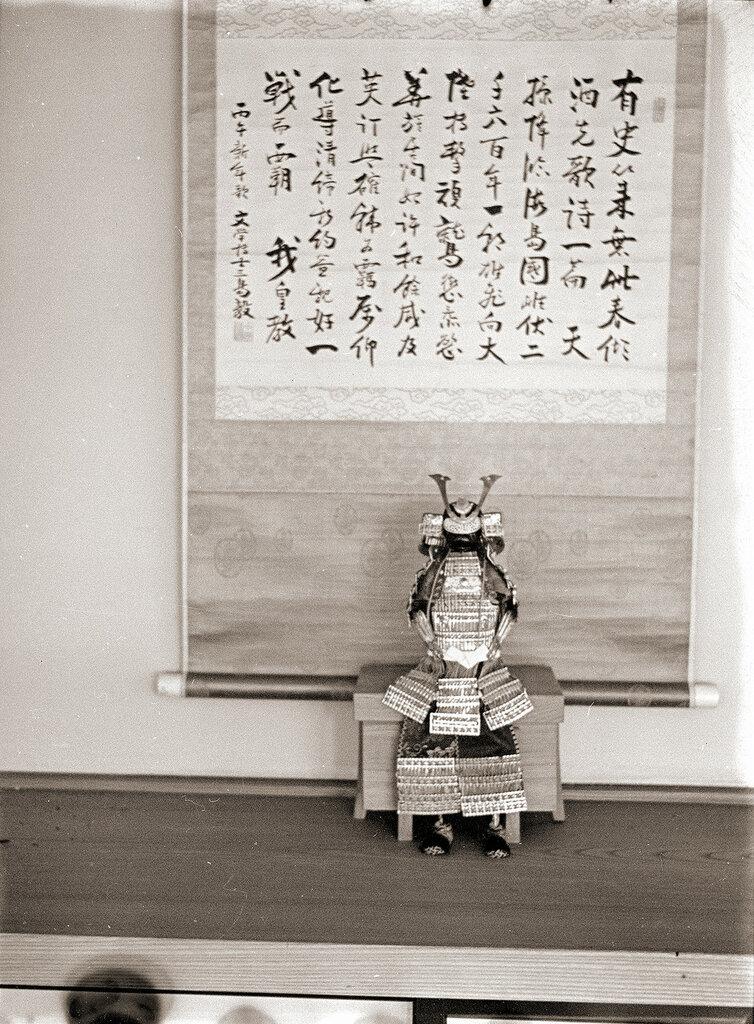 Japanese Armor, 1930s Japan.