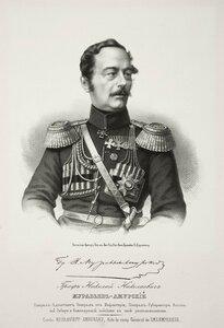Граф Николай Николаевич Муравьев-Амурский, генерал-адъютант, генерал от инфантерии