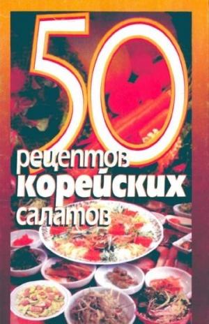 Аудиокнига 50 рецептов корейских салатов - Рзаева Е.С.