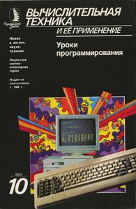 Журнал: Вычислительная техника и её применение 0_144237_789e0b39_orig