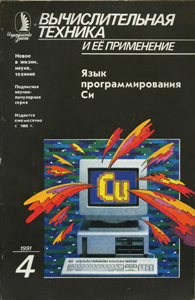 Журнал: Вычислительная техника и её применение - Страница 2 0_144714_70e08ec_orig