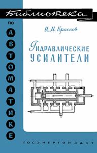 Серия: Библиотека по автоматике 0_1491c3_e257908c_orig