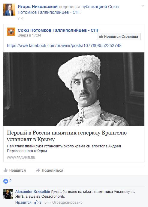 Игорь Никольский поделился публикацией Союз Потомков Галлиполийцев - СПГ