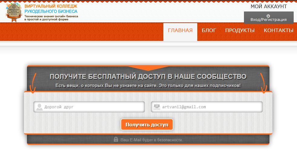 большая оранжевая кнопка повышает конверсию