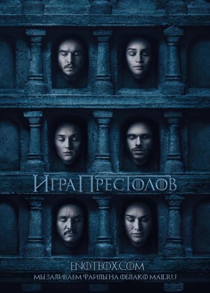 скачать 6 сезон игра престолов через торрент lostfilm 1080