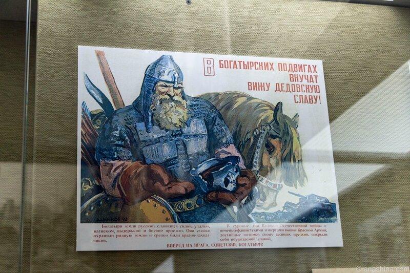 Плакат, Смоленск