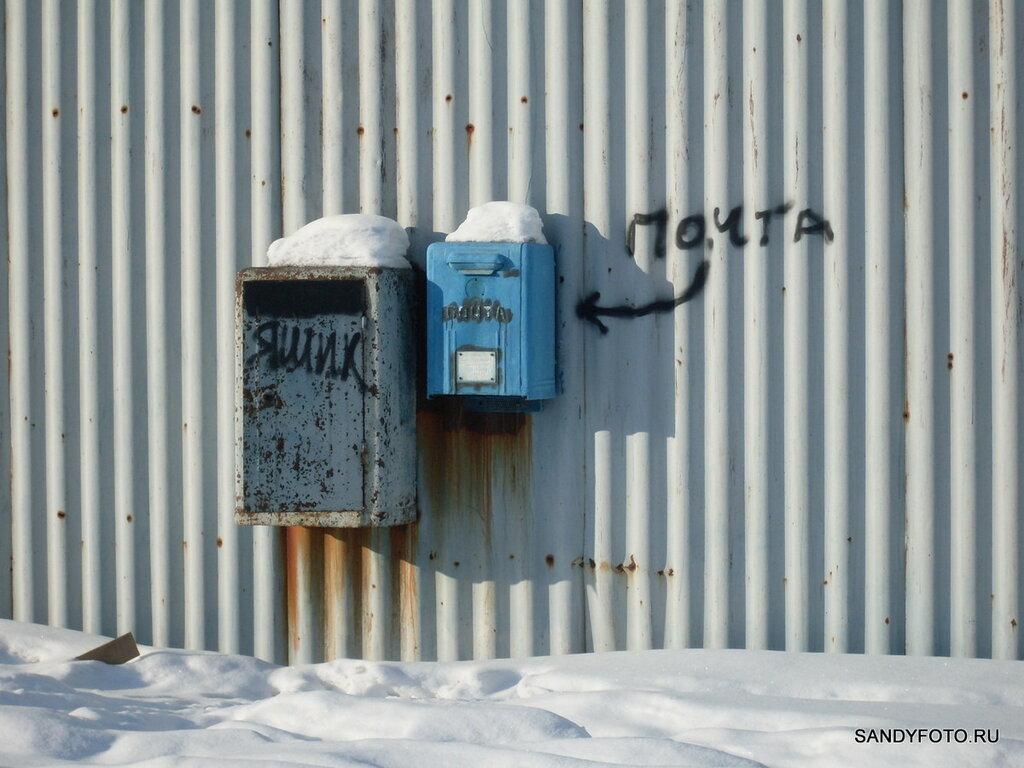 Как изменилась почта за 6 лет?