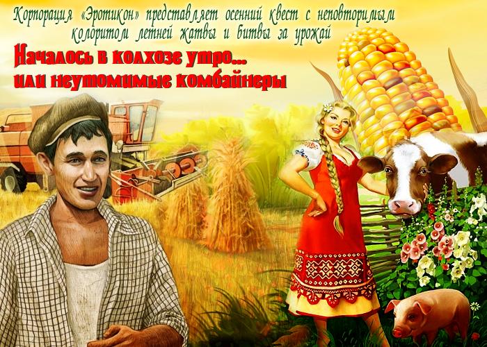 Сценарий дня урожая в колхозе