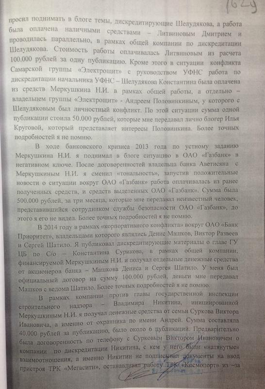 4 (3) Половинкин Суриков Шатило Никитин Газбанк.jpg