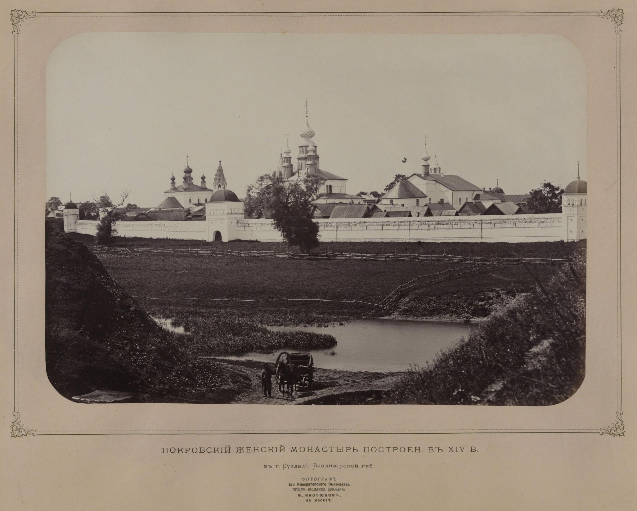Покровский женский монастырь. 1873