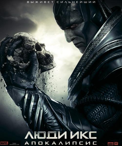 Люди Икс: Апокалипсис / X-Men: Apocalypse (2016/WEBRip)