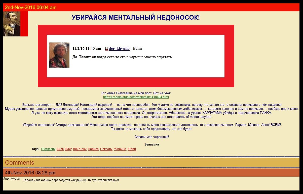 Жидоеды Панк, Крапильская и др.(7).jpg