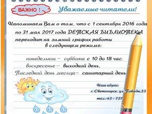 ЗИМНИЙ РЕЖИМ.jpg