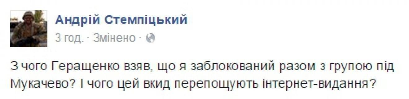 Геращенко дезинформирует дальше...