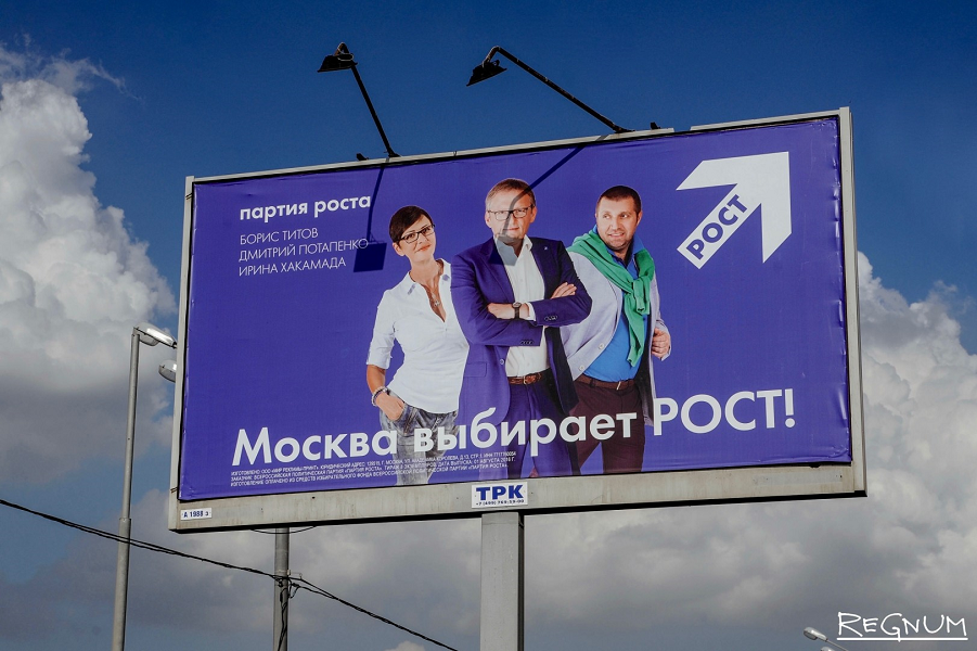 Партия Роста.png