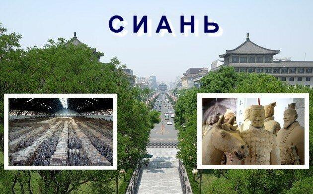 Китайский город Сиань