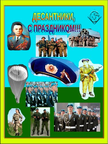 Десантники, с праздником!!