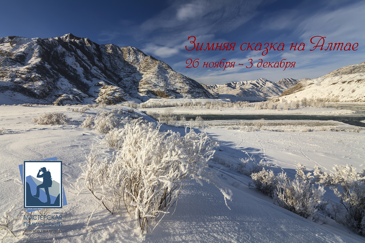 Зимняя сказка на Алтае. 26 ноября - 3 декабря