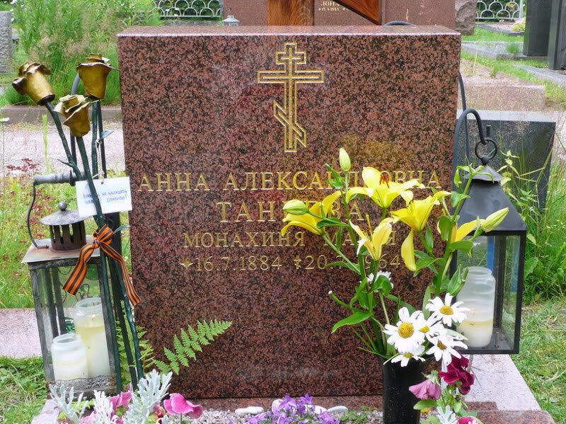 Ильинское кладбище в Хельсинки