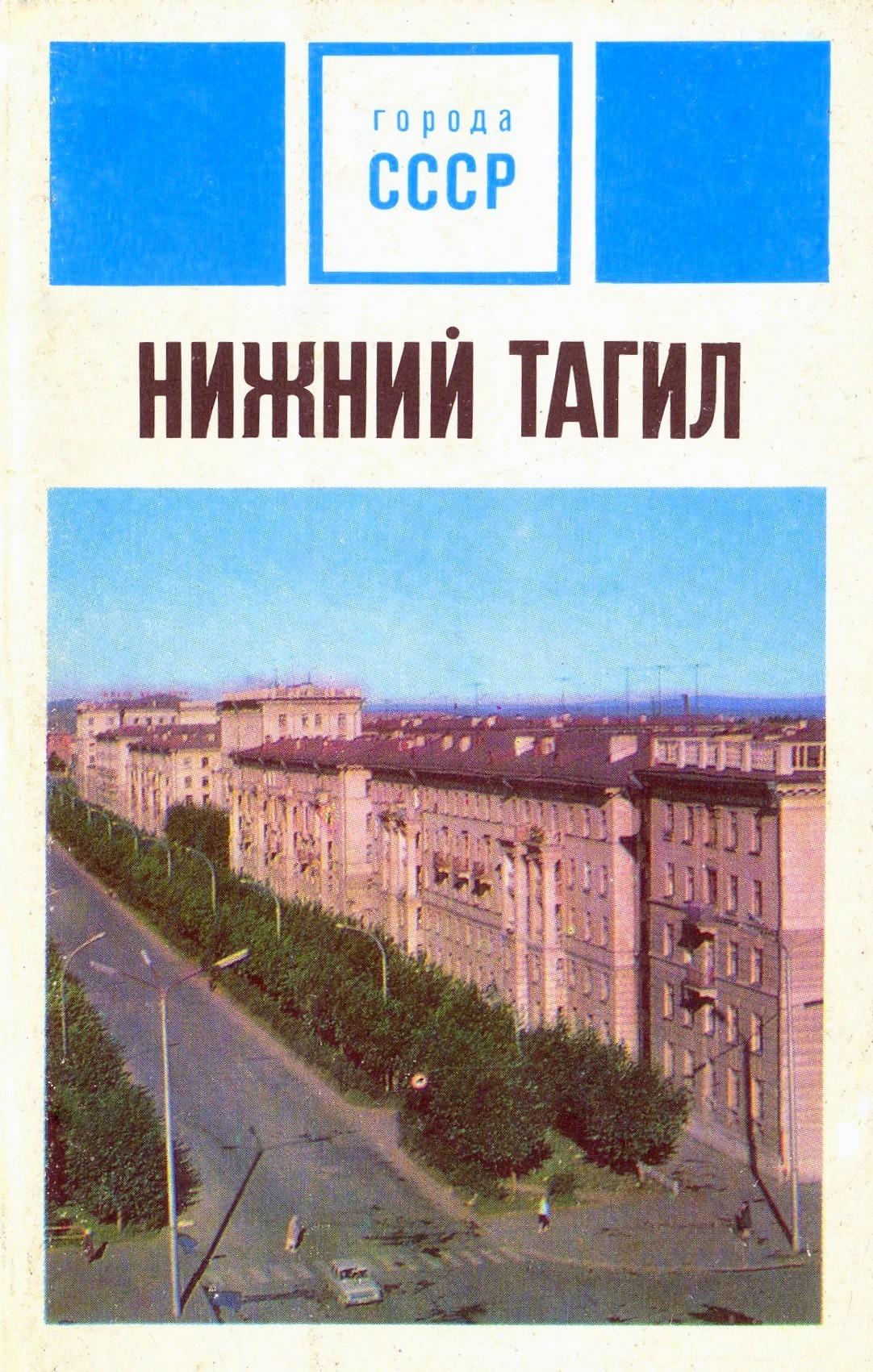 ZAVODFOTO / История городов России в фотографиях: Нижний Тагил в 1973 году