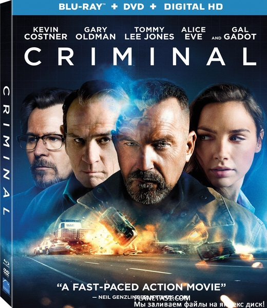 Преступник / Criminal (2016/BDRip/HDRip)