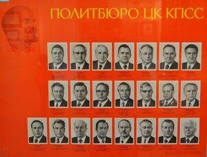 1977 - 1978 гг.  Политбюро ЦК КПСС.