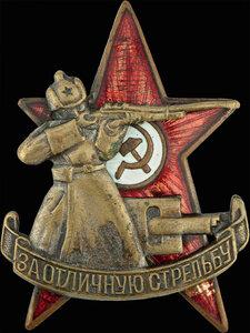 1928 г. Знак стрелковых курсов «Выстрел» «За отличную стрельбу»