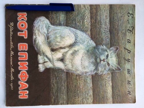Чарушин кот епифан картинки раскраски