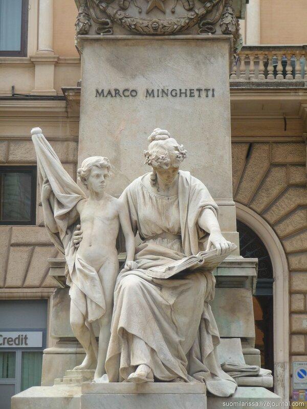 Памятник Marco Minghetti