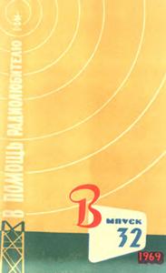 Журнал: В помощь радиолюбителю - Страница 2 0_1471d7_3484d369_M