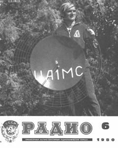 "Журнал: ""Радио"" - Страница 17 0_14899e_65780c8b_orig"