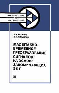 Серия: Библиотека по автоматике - Страница 27 0_157f3a_6138b617_orig