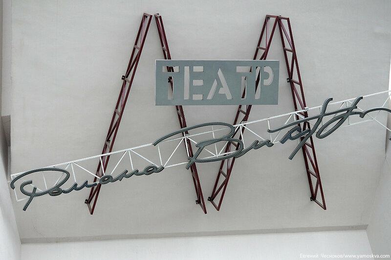 23. Театр Виктюка. ДК им.Русакова. 09.09.16.01...jpg