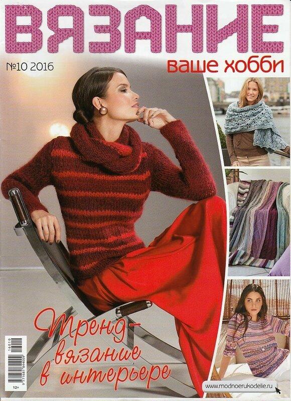Вязание - ваше хобби №10 2016