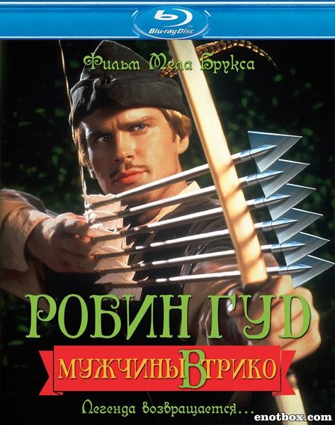 Робин Гуд: Мужчины в трико / Robin Hood: Men in Tights (1993/BDRip/HDRip)
