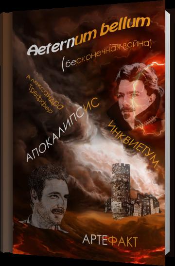 "А.Треффер - фэнтезийный роман ""Aeternum bellum"""