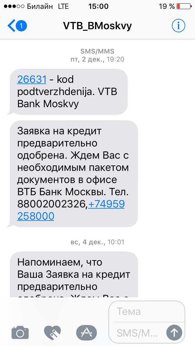 если кридит предворительно одобрен банк москвы
