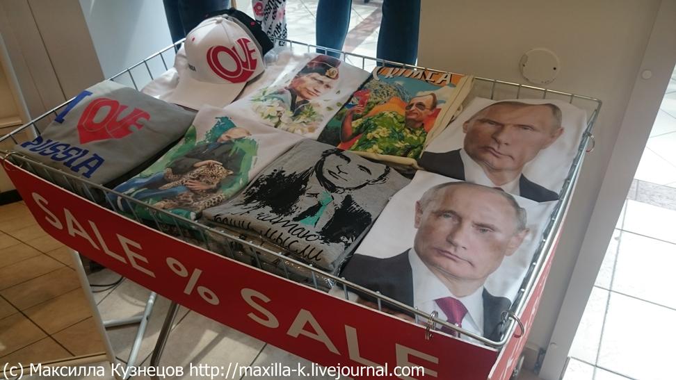 Путин for sale