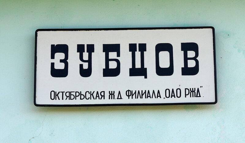 Табличка на станции Зубцов