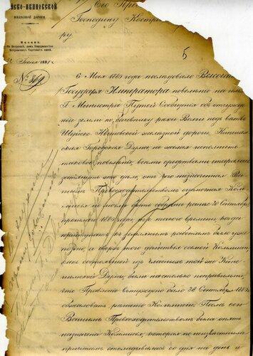 ГАКО, ф. 134, оп. 4, д. 769, л. 5.