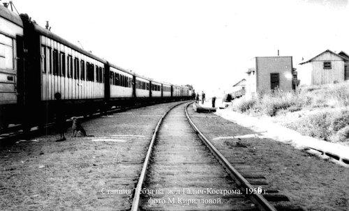 1956 г. – Станция Тёбза на железной дороге Галич-Кострома (фото М. Кирилловой).